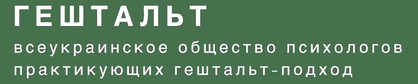 Гештальт